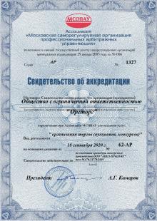 Ассоциация МСОПАУ