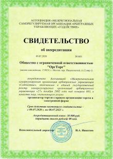 Ассоциация МСРО «Содействие»